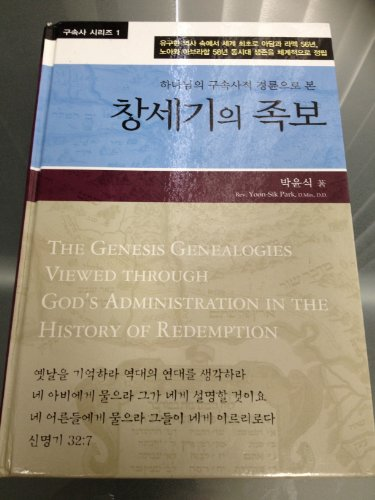 The Genesis Genealogies Viewed Through God's Administration In The History Of Redemption - Yoon-Sik Park aka Abraham Park