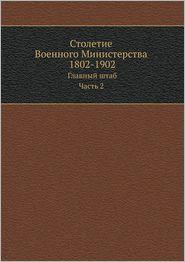 Stoletie Voennogo Ministerstva 1802-1902 Glavnyj shtab. Tom 4. Chast' 2. Kniga 1. Otdel 2 - V.V. Schepetil'nikov