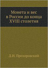 Moneta i ves v Rossii do kontsa XVIII stoletiya - D.I. Prozorovskij