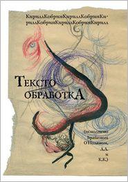 Tekstoobrabotka - Kirill Kobrin